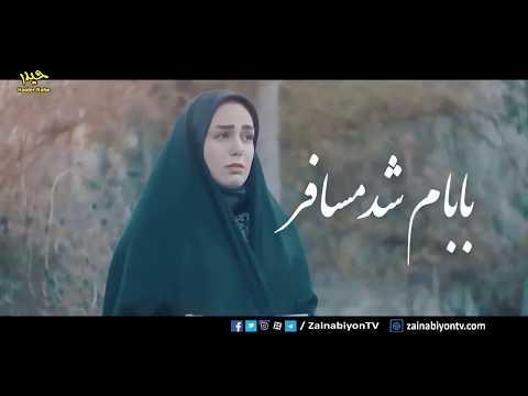 Musafir Song by Safeeran Group   ft. Reza Helali (Farsi)