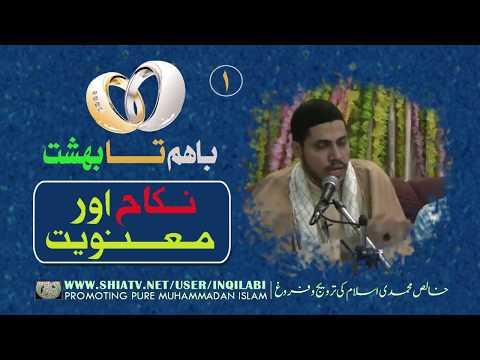 🎦  کلپ   ازدواج (نکاح) اور معنویت   سلسلہ باہم تا بہشت (1) - Urd