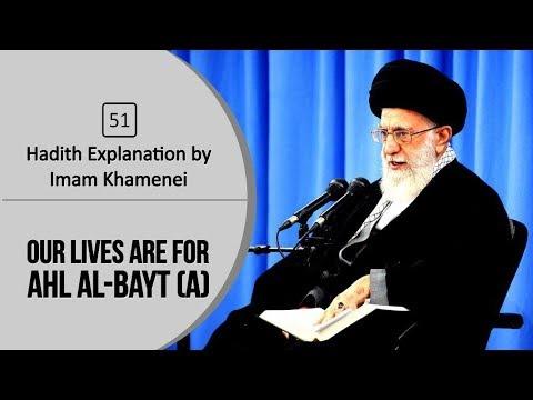 [51] Hadith Explanation by Imam Khamenei   Our Lives Are For Ahl al-Bayt (A)   Farsi sub English