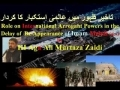 Must Watch تاخيرِ ظہور  Delay in Zahoor & Role of Arrogant Powers by HI Aga Ali Murtaza Zaidi Day 1 of 2-U