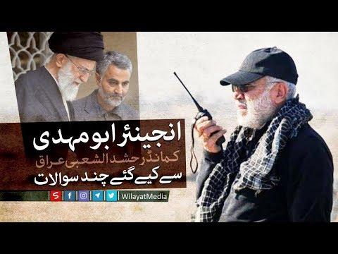 انجینئر ابو مہدی کمانڈر حشد الشعبی عراق سے کیے گئے چند سوالات | Farsi