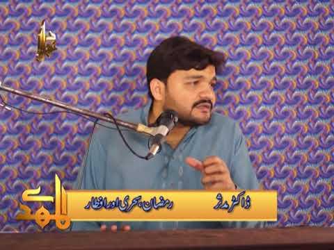 Ramzan Main Sehri aur Aftar   Dr Mudasir - Urdu