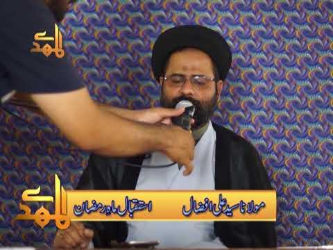 [Sunda Lecture] Istaqbal-e-Mahe Ramzan   H.I Ali Afzal Rizvi - Urdu