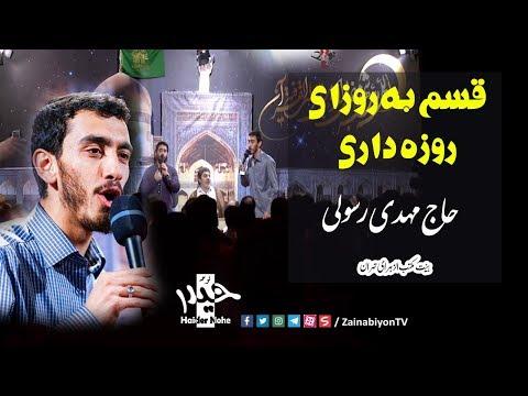 قسم به روزای روزه داری - مهدی رسولی | Mahdi Rasuli Best Nohe (Farsi)
