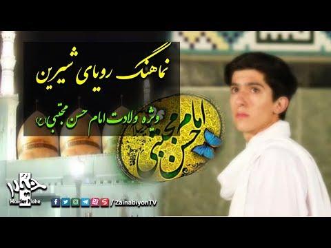 نماهنگ رویای شیرین ویژه ولادت امام حسن مجتبی(ع) |Farsi