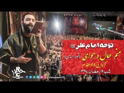 منم وحال وهوای (نوحه امام علی) کربلایی جواد مقدم    Farsi