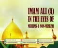 Imam Ali (A) in the Eyes of Muslims & Non-Muslims | Farsi sub English