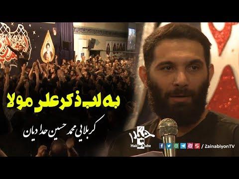 به لب ذکر علی مولا داریم - کربلایی محمد حسین حدادیان| Farsi