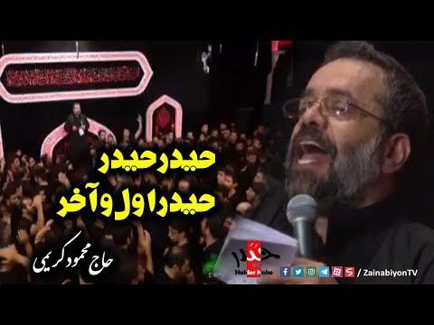 حيدر حيدر حيدر اول و آخر (مداحی امام علی)  حاج محمود كريمى   Farsi
