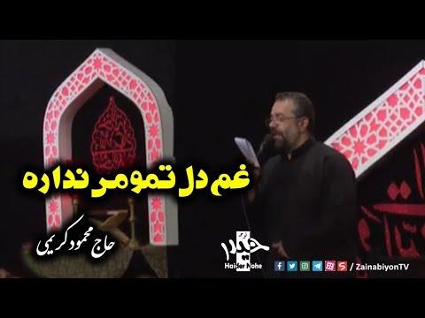 غم دل تمومی نداره (زمینه فوق العاده زیبا) حاج محمود كریمى   Farsi