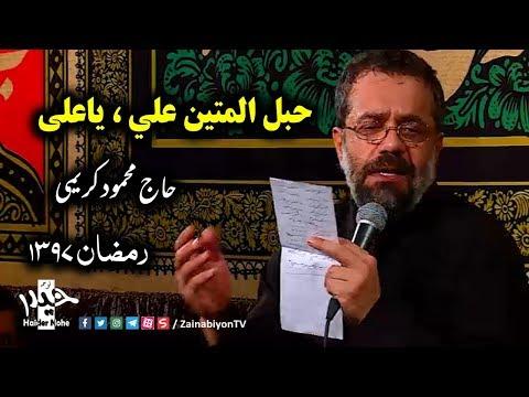 حبل المتین علی ، ياعلى (شـورامام علی) حاج محمود كريمى   Farsi