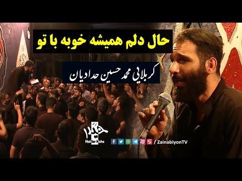 حال دلم همیشه خوبه با تو (شور بسیار زیبا ) کربلایی محمد حسین حد�