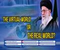 The VIRTUAL World OR The Real World? | Imam Khamenei | Farsi sub English