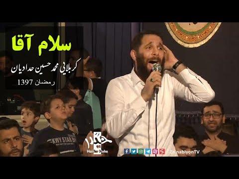 سلام آقا - عذابم نده (زمینه بسیار زیبا ) کربلایی محمد حسین حداد�