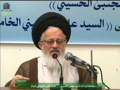 ممثل الولي الفقيه سماحة آية الله السيد مجتبى الحسيني - Arabic