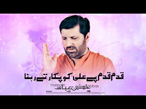[ Manqabat Eid Ghadeer] Qadam Qadam Pe Ali - Hasnain Abbas  2018 Urdu