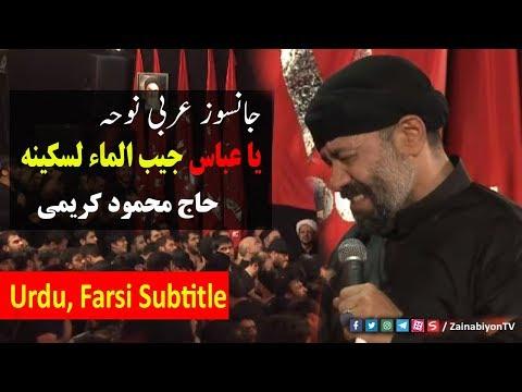 یا عباس جیب الماء لسکینه - محمود کریمی   Farsi sub Urdu