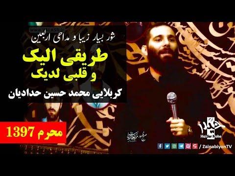 طریقی الیک و قلبی لدیک - محمد حسین حدادیان   Farsi