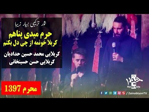 حرم میدی پناهم / کربلا خونمه  - محمد حسین حدادیان و حسن حسینخانی