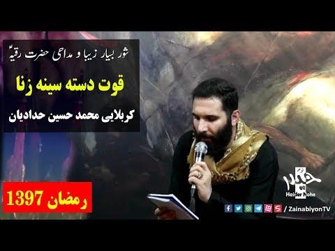 قوت دسته سینه زنا  ( مداحی حضرت رقیه) محمد حسین حدادیان   Farsi