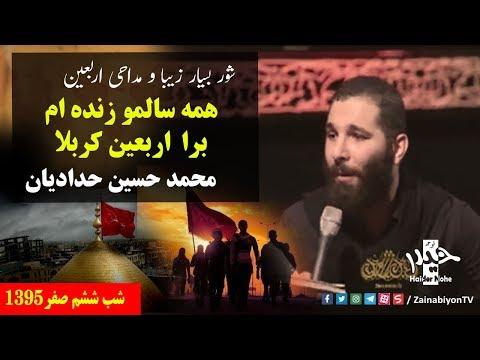 بیا ببین راه نجف تا کربلا (مداحی اربعین) محمد حسین حدادیان   Farsi