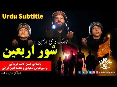 شور اربعین (نماهنگ جدید)  حسن كاتب  | Farsi sub Urdu