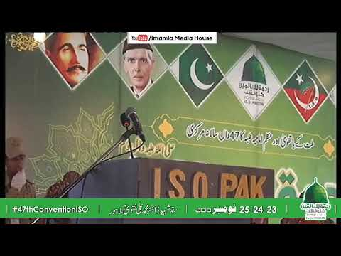 [1] Rehmat ul lil Alameen Convention 18-19 - Urdu