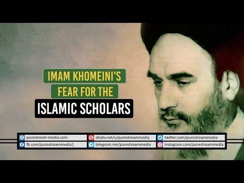 Imam Khomeini\'s Fear for the Islamic Scholars   Farsi Sub English