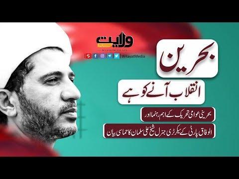 بحرین: انقلاب آنے کو ہے | شیخ علی سلمان | Arabic Sub Urdu