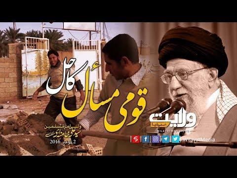 قومی مسائل کا حل | ولی امرِ مسلمین جہان  | Farsi Sub Urdu