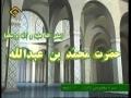 Seerat-e-Masumeen - Way of Life of Imam Hussain a.s - Part 2 of 11 - Farsi English Sub