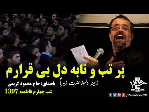 پر تب و تابه دل بی قرارم (نوحه دلسوز) محمود کریمی | فاطمیه 97 | Farsi
