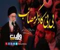 بی بیؑ کا ذکرِ مصائب، امام خامنہ ای کی زبانی | Farsi Sub Urdu
