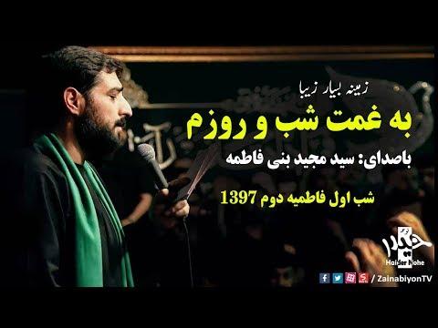 به غمت شب و روزم رو سر کردم (زمینه) مجید بنی فاطمه   فاطمیه 97   Fars