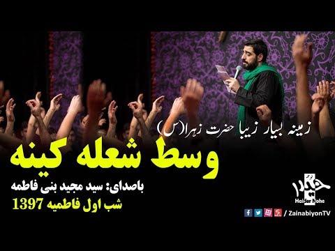 وسط شعله کینه حسودا (زمینه دلسوز) مجید بنی فاطمه | فاطمیه 97 | Farsi