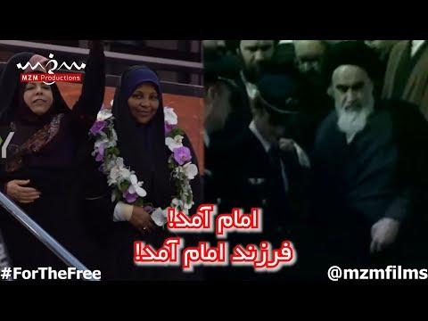 Marzieh Hashemi Returns Home | Imam Khomeini Returns | 40th Islamic Revolution Anniversary - Farsi