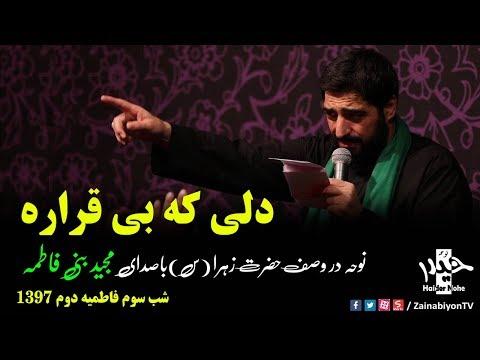 دلی که بی قراره (نوحه در وصف حضرت زهرا) مجید بنی فاطمه   Farsi