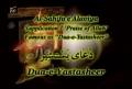 Dua Yastasheer - Praise for Allah the Creator the Merciful - Arabic sub English