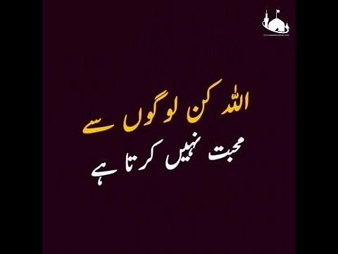Allah kin logon se mohabbat nahi karta | Urdu | People whom Allah does not Love in Quran- Urdu
