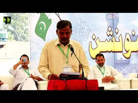 [Speech] Ayjaaz Hussain Rizvi  | Noor-e-Wilayat Convention 2019 | Imamia Organization Pakistan - Urdu