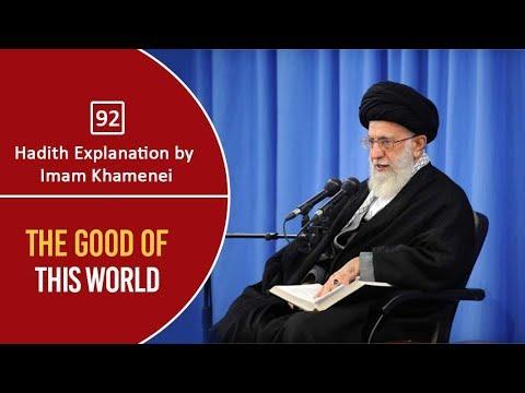 [92] Hadith Explanation by Imam Khamenei   The Good of This World   Farsi Sub English