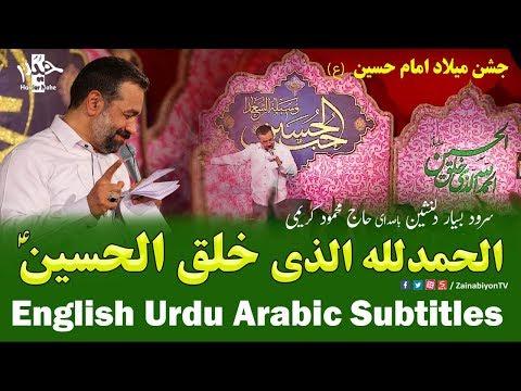الحمد لله الذی خلق الحسین - محمود کریمی   Farsi English Urdu Arabic