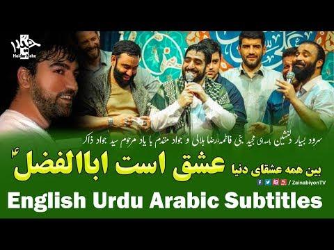 بین همه عشقای دنیا عشق است ابالفضل - Farsi sub English Urdu Arabic