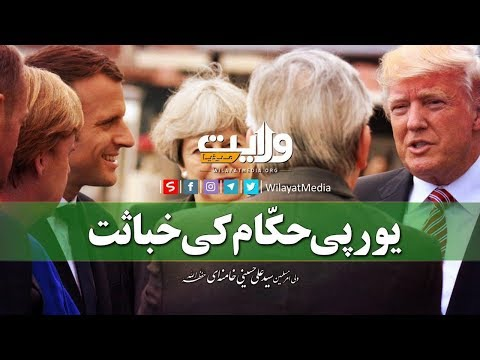 یورپی حکّام کی خباثت | ولی امرِ مسلمینِ جہان | Farsi Sub Urdu