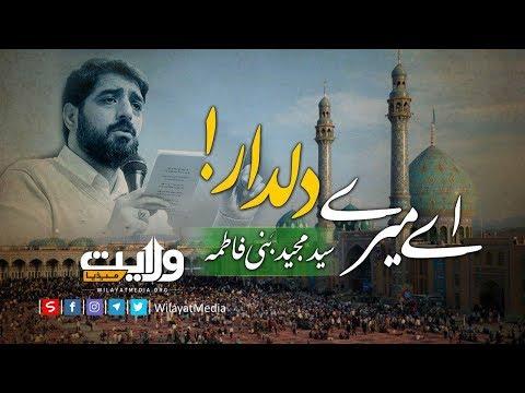 اے میرے دلدار! | فارسی منقبت | اردو سبٹائٹل | Farsi Sub Urdu