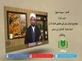کتاب سیرت نبوی [1] | ایمان، بشر کے حقیقی کمال کا راز | Urdu