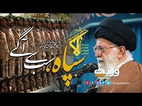 سپاہ، سب سے آگے   سید علی خامنہ ای حفظہ اللہ   Farsi Sub Urdu
