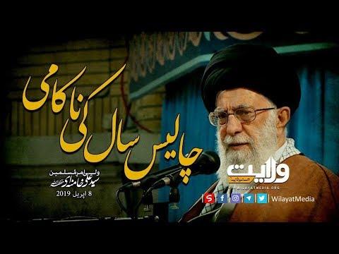 چالیس سال کی  ناکامی | سید علی خامنہ ای حفظہ اللہ | Farsi Sub Urdu