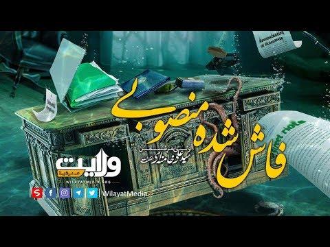 فاش شدہ منصوبے |  ولی امرِ مسلمین جہان  | Farsi Sub Urdu