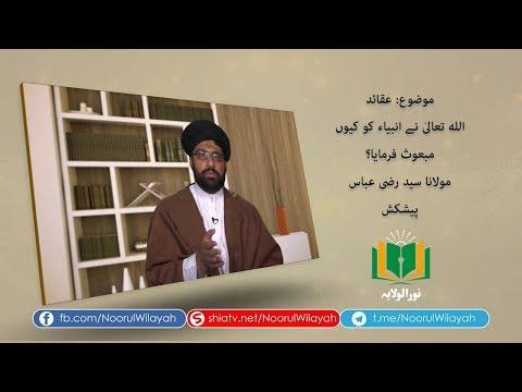 عقائد   الله تعالىٰ نے انبياء كو كيوں مبعوث فرمايا؟   Urdu